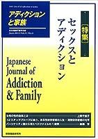 アディクションと家族31巻2号【特集】セックスとアディクション