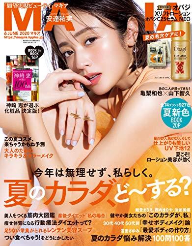 MAQUIA (マキア) 2020年6月号 [雑誌]