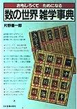 おもしろくてためになる 数の世界雑学事典