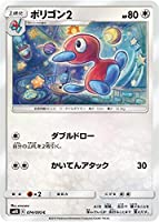 ポケモンカードゲーム/PK-SM10-074 ポリゴン2 C
