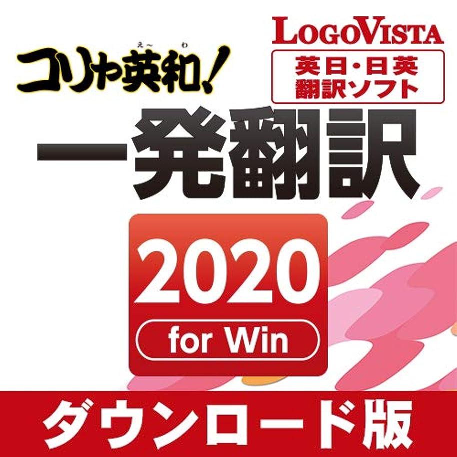 臭い義務的赤道コリャ英和! 一発翻訳 2020 for Win|ダウンロード版
