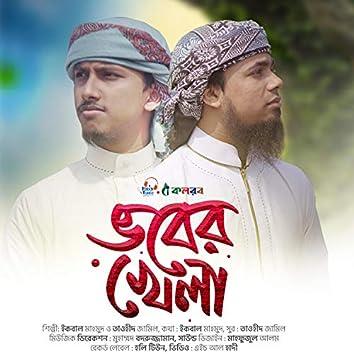 Bhober Khela