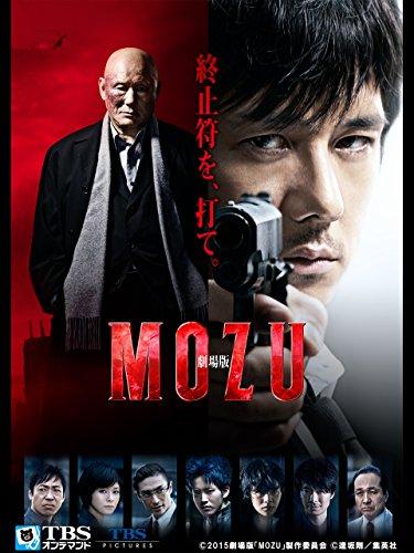 『劇場版 MOZU』の動画を配信しているサービスはここ!