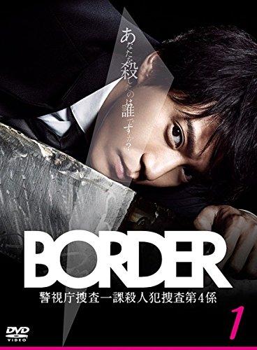 『BORDER(ボーダー)』の動画を配信しているサービスはここ!