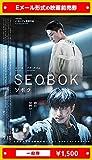 『SEOBOK/ソボク』2021年7月16日(金)公開、映画前売券(一般券)(ムビチケEメール送付タイプ) image