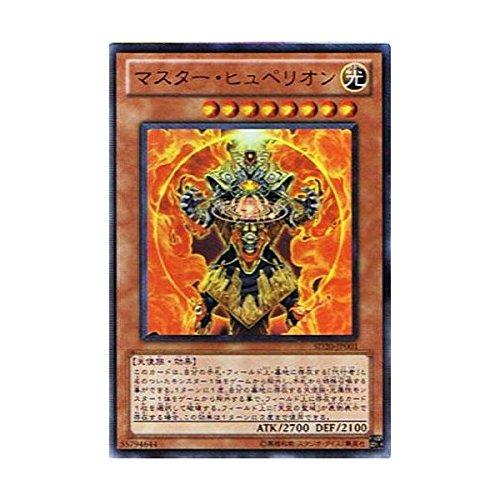 遊戯王カード 【 マスター・ヒュペリオン 】 SD20-JP001-UR 《ロスト・サンクチュアリ》