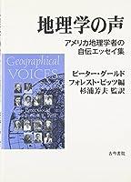 地理学の声―アメリカ地理学者の自伝エッセイ集