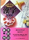 """知っていそうで知らない漢字1000―意外と読めない""""あの""""漢字 (にちぶん文庫)"""
