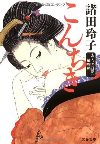 こんちき あくじゃれ瓢六捕物帖 (文春文庫)