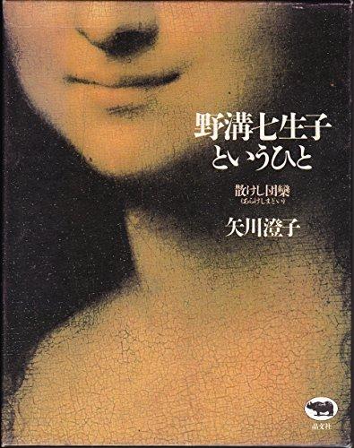 野溝七生子というひと―散けし団欒(あらけしまどい)