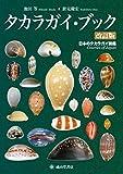 タカラガイ・ブック(改訂版)ー日本のタカラガイ図鑑ー 池田 等