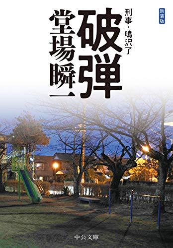 新装版-破弾-刑事・鳴沢了 (中公文庫)