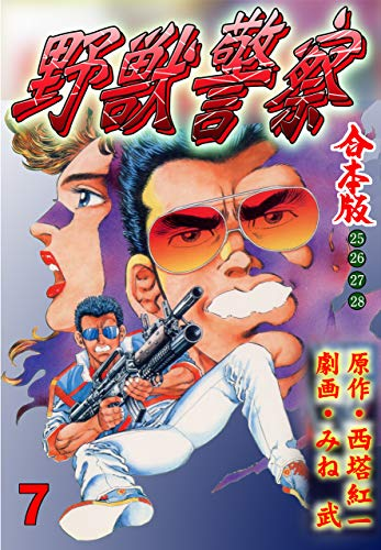 野獣警察【合本版】7