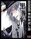 黒執事 14巻【期間限定 無料お試し版】 (デジタル版Gファンタジーコミックス)