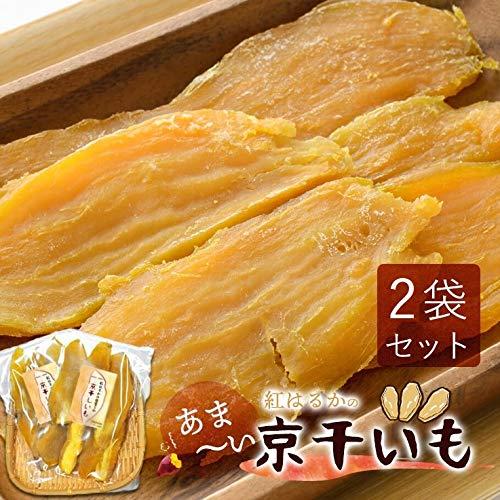 京丹波産(京都) 紅はるかのあま〜い 京ほしいも 130g×2 無添加・砂糖不使用 干し芋 干しいも ほしいも