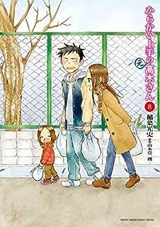 からかい上手の(元) 高木さん コミック 1-8巻セット [コミック] 稲葉光史; 山本崇一朗