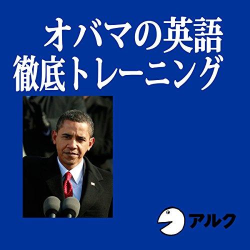 『オバマの英語 徹底トレーニングブック(アルク)』のカバーアート