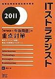 2011 ITストラテジスト「専門知識+午後問題」の重点対策 (情報処理技術者試験対策書)