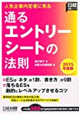 人気企業内定者に見る 通るエントリーシートの法則 2015年度版 (日経就職シリーズ)