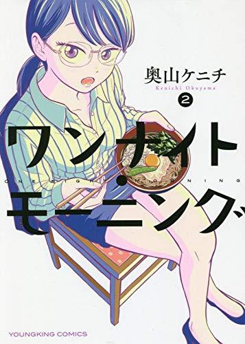ワンナイト・モーニング 2 (2巻) (ヤングキングコミックス)