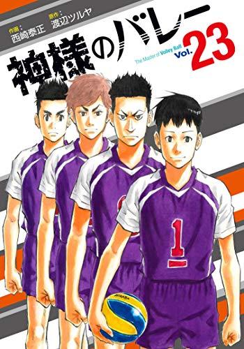 神様のバレー 23 (芳文社コミックス)