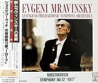 ショスタコーヴィチ:交響曲第12番「1917年」
