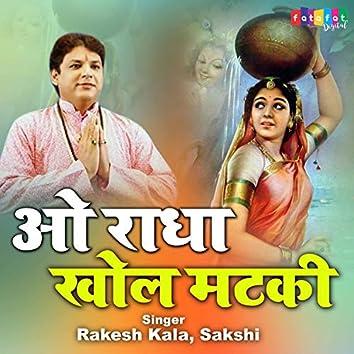Khol Matki O Radhe Khol Matki (Hindi)
