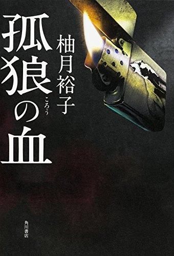 孤狼の血 (角川文庫)