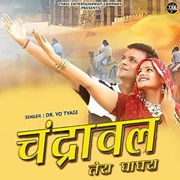 Chandrawal Tera Ghagra - Single