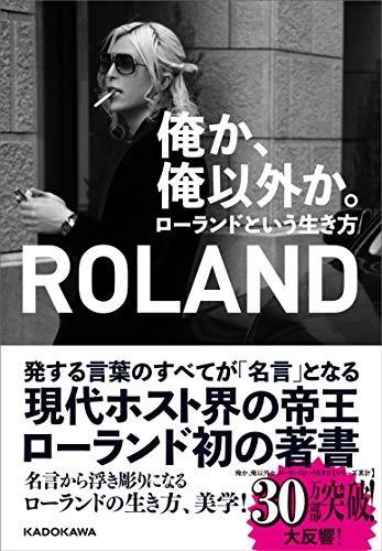俺か、俺以外か。 ローランドという生き方の詳細を見る