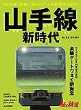 旅と鉄道 2020年増刊3月号 山手線新時代 [雑誌]