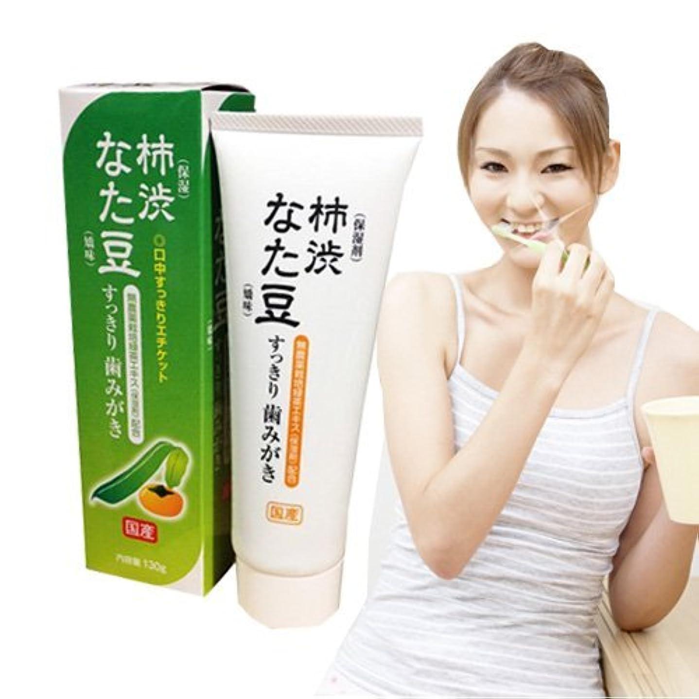 継承繊維エミュレーション※3個セット なた豆柿渋歯磨き 130g