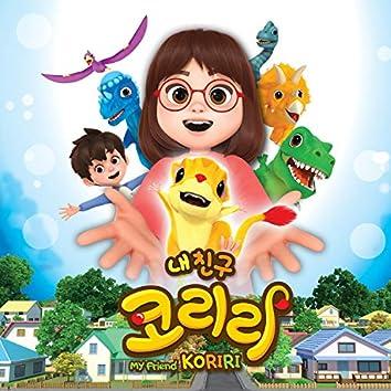 내 친구 코리리 (Original Animation Soundtrack) Vol. 1
