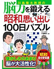 川島隆太教授の脳力を鍛える昭和思い出し100日パズル