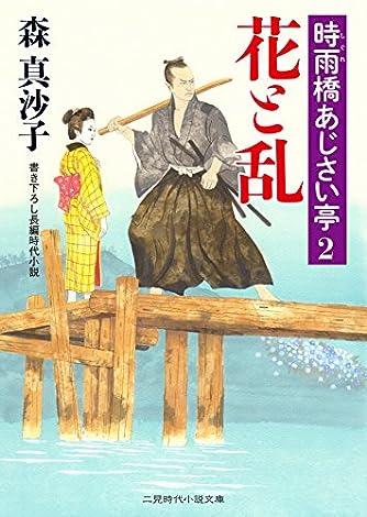 花と乱 時雨橋あじさい亭2 (二見時代小説文庫)