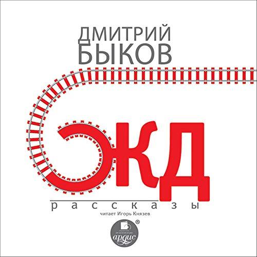 Жд-Рассказы cover art