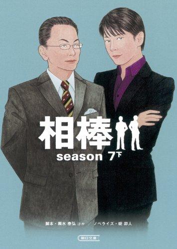 相棒 season7(下) (朝日文庫)