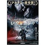 DNJKSA The Revenant JapanFilmkunst Poster