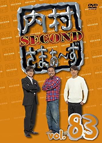 内村さまぁ~ず SECOND Vol.83 (DVD)