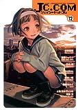 JC.COM 12 (愛蔵版コミックス)