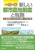 一問一答新しい都市農地制度と税務-生産緑地の2022年問題への処方箋-