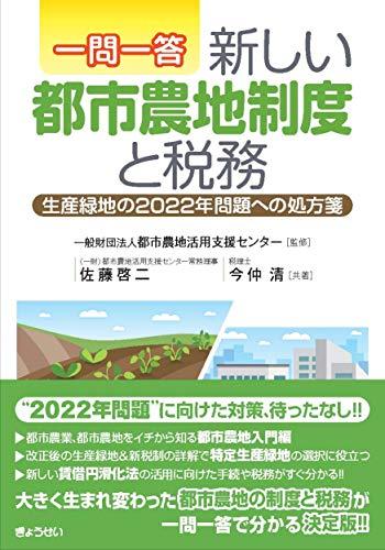 一問一答新しい都市農地制度と税務-生産緑地の2022年問題への処方箋-の詳細を見る