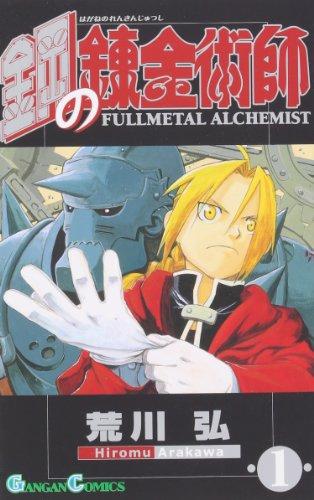 [Fullmetal Alchemist 1]