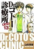 Dr.コトー診療所 愛蔵版 13