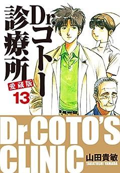 [山田貴敏]のDr.コトー診療所 愛蔵版 13