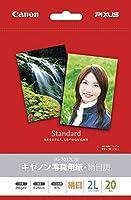 キヤノン 写真用紙 絹目調 2L判 20枚 SG-2012L20 【まとめ買い3冊セット】