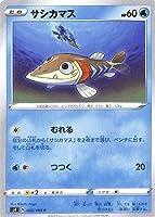 ポケモンカードゲーム剣盾 s4 拡張パック 仰天のボルテッカー サシカマス C ポケカ 水 たねポケモン