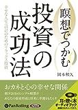 [オーディオブックCD] 瞑想でつかむ投資の成功法 (<CD>) (<CD>)