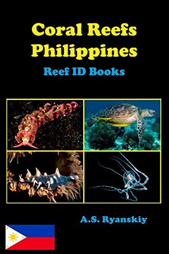 ワット恥ずかしさ列車Coral Reefs Philippines: Reef ID Books