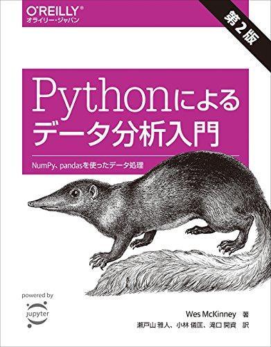 Pythonによるデータ分析入門 第2版 ―NumPy、pandasを使ったデータ処理